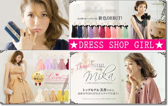 dressshopGIRL