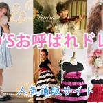 結婚式お呼ばれドレス│子供用ドレス通販サイト【コーディネート写真】