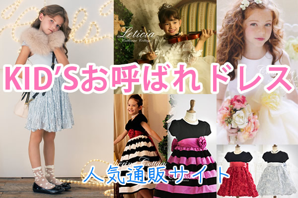 kids_partydress
