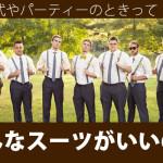 【結婚式お呼ばれ~メンズ編~】かっこいいスーツスタイル参考スナップ