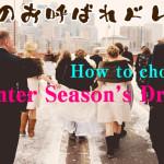 【冬にぴったり♪】お呼ばれ結婚式パーティードレス│服装コーディネート