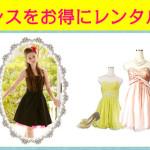 レンタルドレスの人気ショップ│結婚式パーティーお呼ばれドレス
