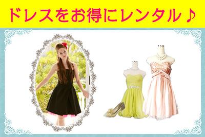 dress_rental_s