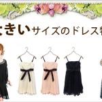 大きいサイズお呼ばれドレス│体型カバー&かわいいパーティードレス♪