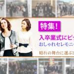 卒園/卒業・入学式におすすめ【ママのセレモニースーツ】人気通販サイトまとめ