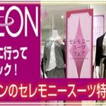 【イオンのセレモニースーツ特集】入学式・結婚式お呼ばれスーツドレス