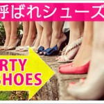【お呼ばれシューズ・パンプス・靴特集★】結婚式やパーティーのおしゃれアクセントに♪