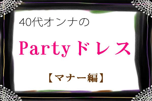 partydress_40