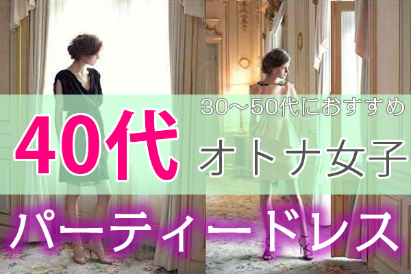 partydress_40's