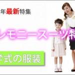 【入学式の服装】まだ間に合う!入学式セレモニースーツおすすめ通販サイト