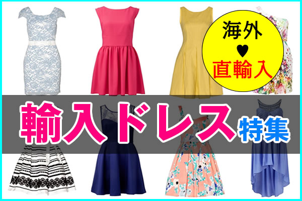 partydress_import