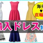 海外直輸入♪おしゃれインポートドレス通販サイト特集★お呼ばれドレス