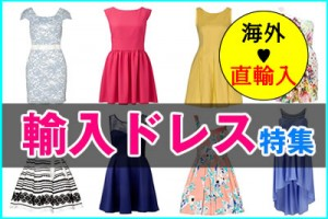 partydress_import_s