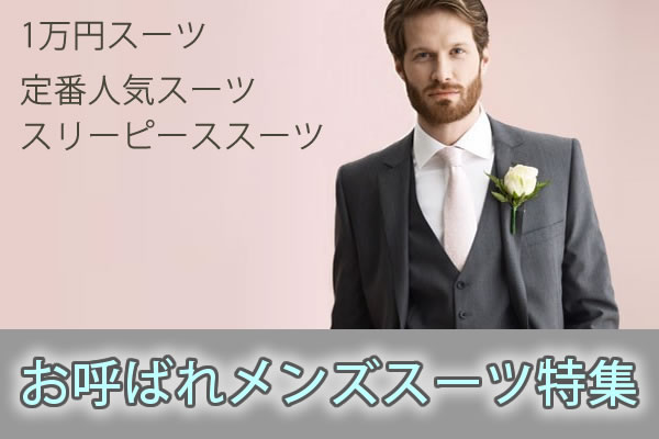 partydress_menssuits