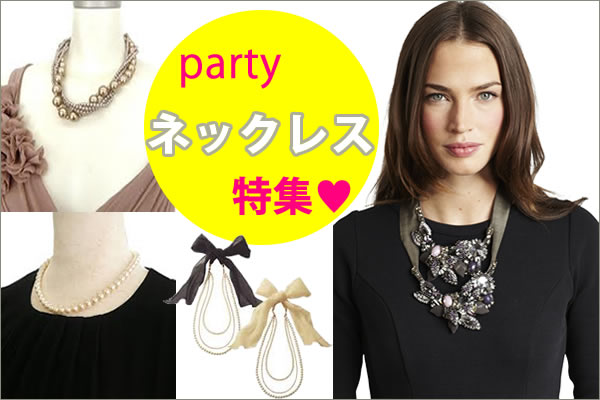 partydress_necklace