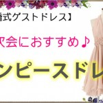 【ゲストドレス】結婚式1.5次会/二次会におすすめのパーティードレス特集♪