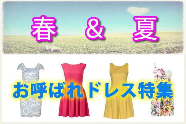 partydress_spring