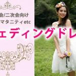 【番外編】格安おしゃれウェディングドレス特集♪結婚式1.5次会や二次会にもおすすめ!