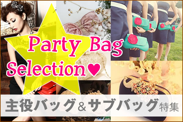 partydress_bag