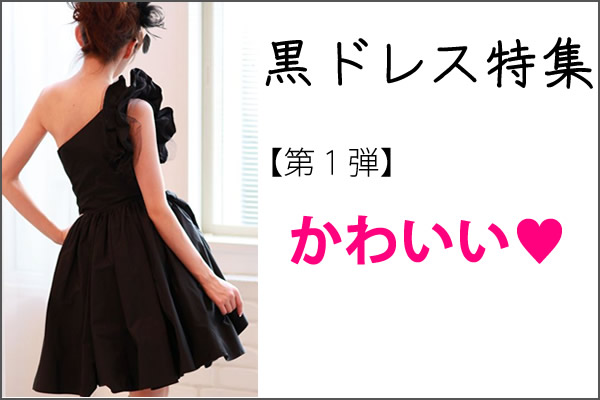 partydress_black_cute