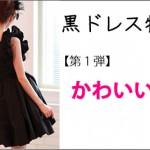 かわいい♥黒ブラックドレス結婚式ワンピースドレス│お呼ばれパーティー