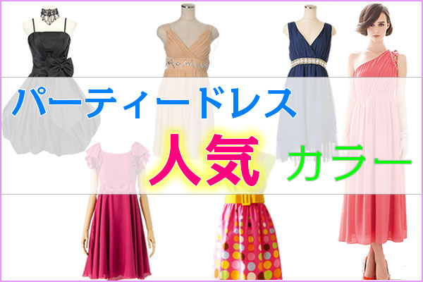 partydress_color