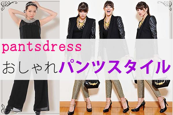 結婚式パンツドレス特集☆女性のかっこいいパンツスーツスタイル(1)~おしゃれ編~
