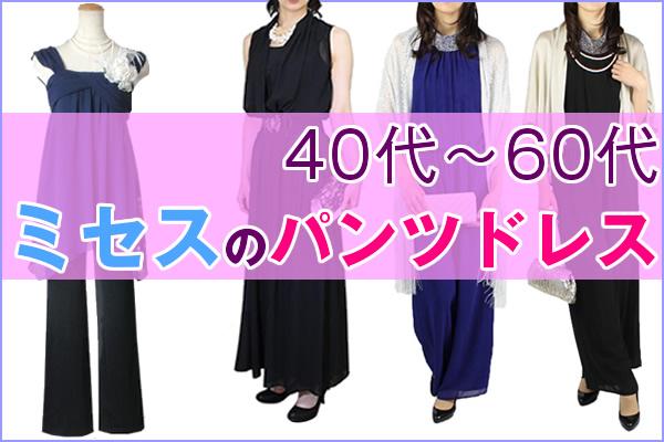 結婚式パンツドレス特集☆女性 ...