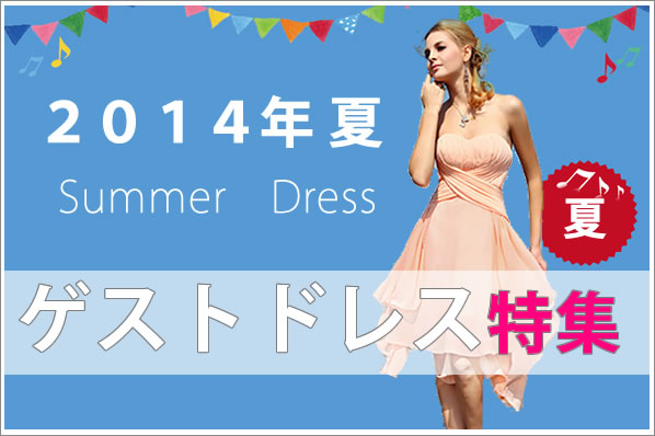 partydress_summerdress