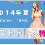 2015年夏版!結婚式のゲスト用おすすめドレス