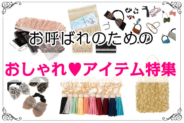 partydress_item