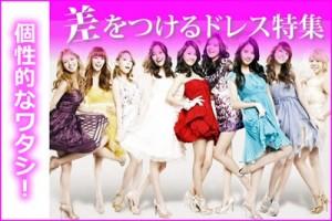 partydress_sa_tsukeyou_s