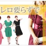 【袖付き】結婚式の袖ありワンピースドレス特集│人気お呼ばれ通販サイト