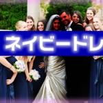 結婚式にネイビーのドレスを着たい!紺色パーティードレスの全身コーディネート★
