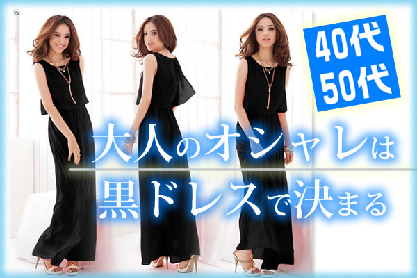 black_dress_40th50th