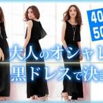 40代50代におすすめ!キレイに見せるブラックドレス特集│黒のお呼ばれワンピース