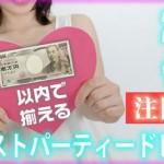 1万円以内で買える!20代女子におすすめ♪結婚式ゲストワンピースパーティードレス