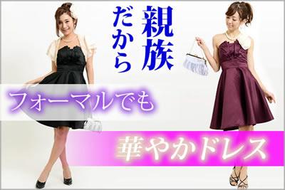 親族の結婚式服装について│フォーマルワンピースドレスの選び方