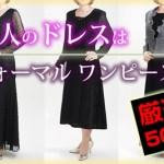 厳選!【50代のミセス女性向け】人気の結婚式フォーマルワンピースドレス特集