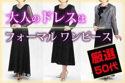 【50代のミセス女性向け】人気の結婚式フォーマルワンピースドレス特集