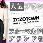 ZOZOで人気のフォーマルドレスブランド特集☆パーティーワンピース通販サイト