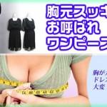 実はコンプレックス!?胸が大きい人の胸元スッキリお呼ばれドレスの選び方