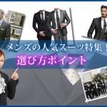 【秋冬シーズン向け】メンズの人気フォーマルスーツ特集!選び方ポイント
