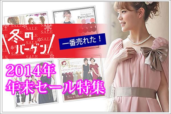 2014_sale
