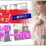 【年末セール特集】2014年に売れた人気おしゃれパーティードレスをSALEで安く購入!