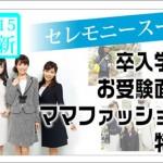 2015年最新!卒入学式&お受験面接のママファッション特集☆セレモニースーツ
