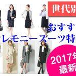 ■世代別セレモニースーツ選び方│年齢相応のおすすめフォーマル服装