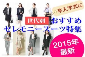 ceremony2015_s