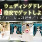 """「ナシ婚」でもウェディングドレスは着たい♥格安で買える""""愛されドレス""""通販サイト特集"""