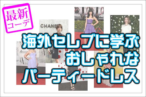 partydress_kaigai